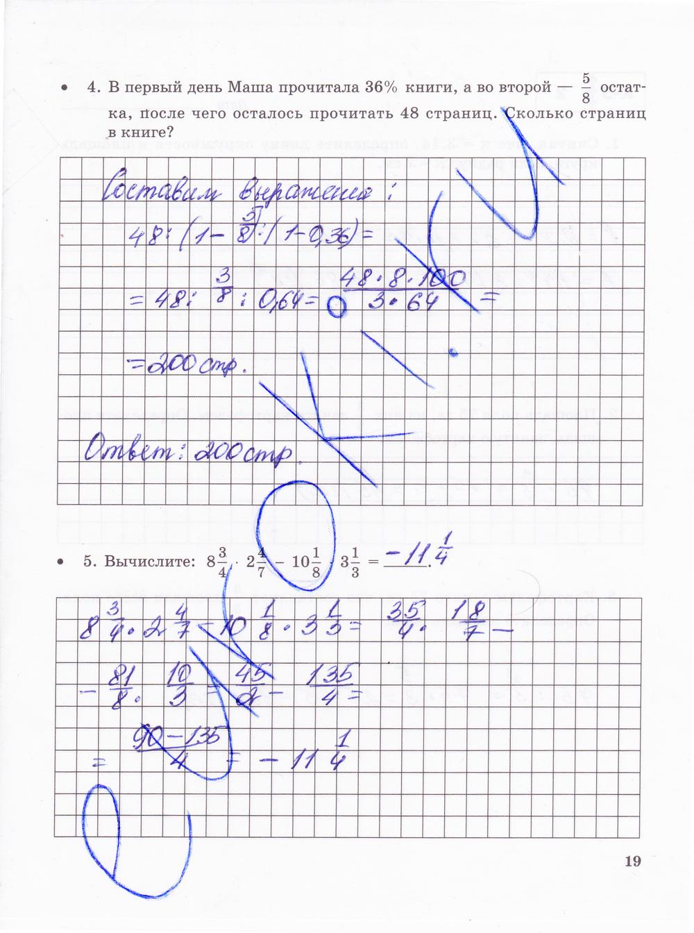 Гдз математика 6 класс зубарева тетрадь для контрольных работ