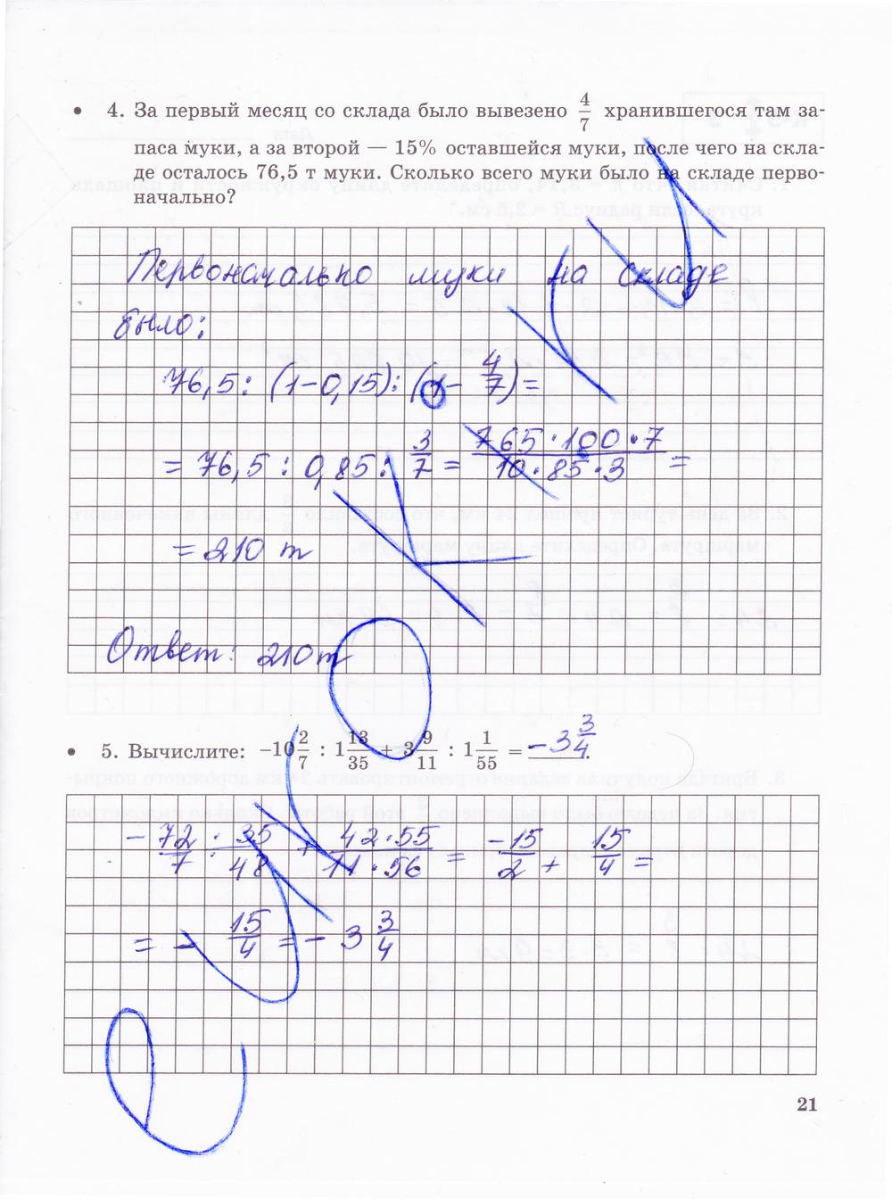 математика 6 класс зубарева лепешонкова тетрадь для контрольных работ 1 гдз