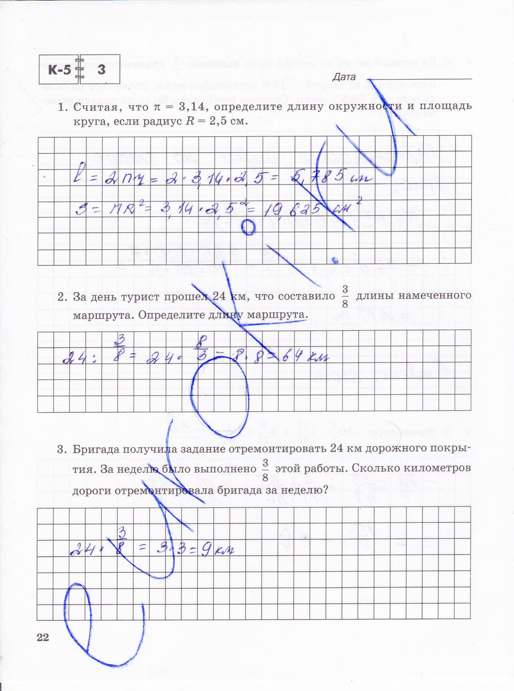 Гдз По Контрольной Тетради Пятого Класса Зубарева