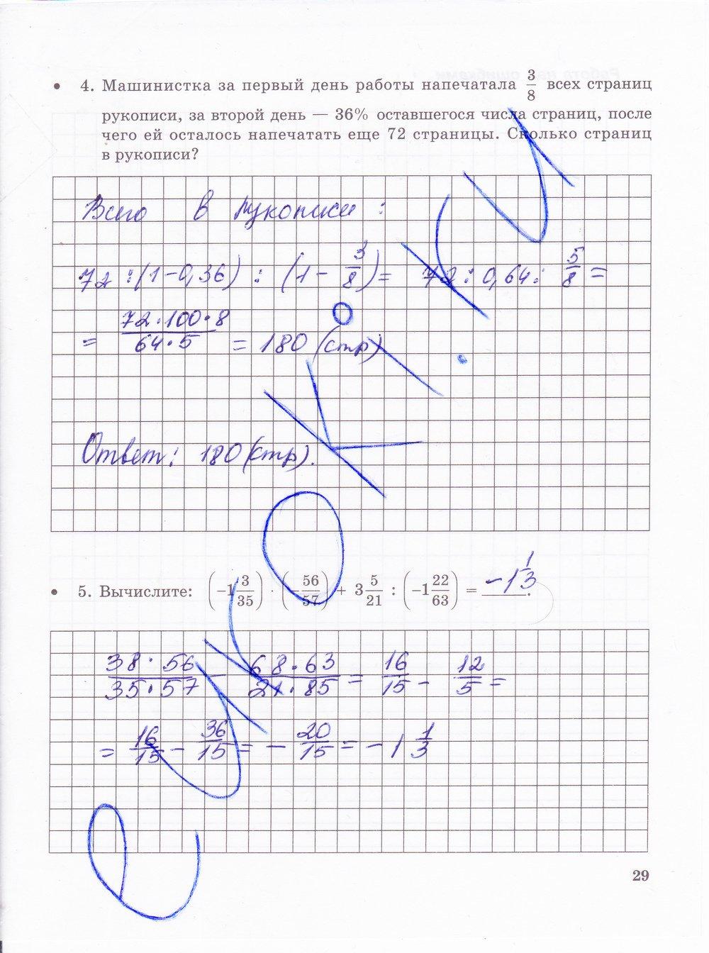 Решебник п математике 6 класс зубарева