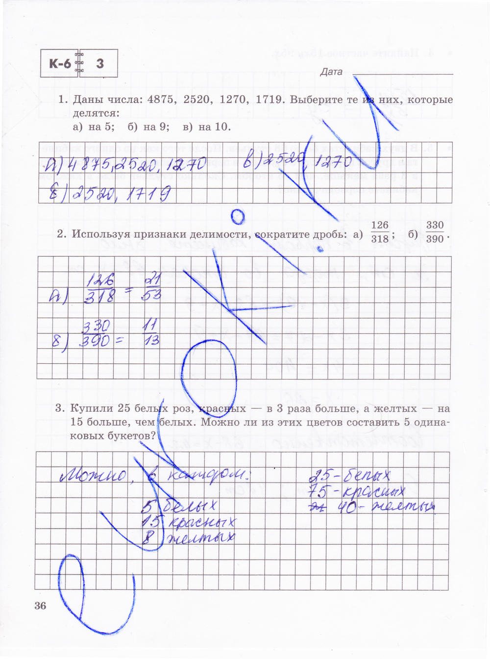 Гдз тетрадь для контрольных работ по математике 6 класс 2 часть
