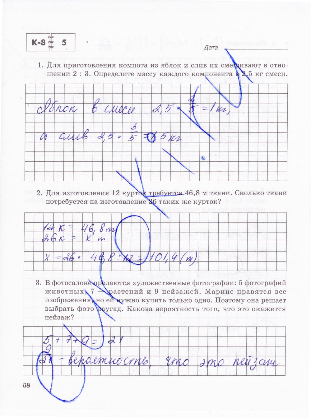 И.и.зубарева И.п.лепешонкова Математика 6 Класс Решебник