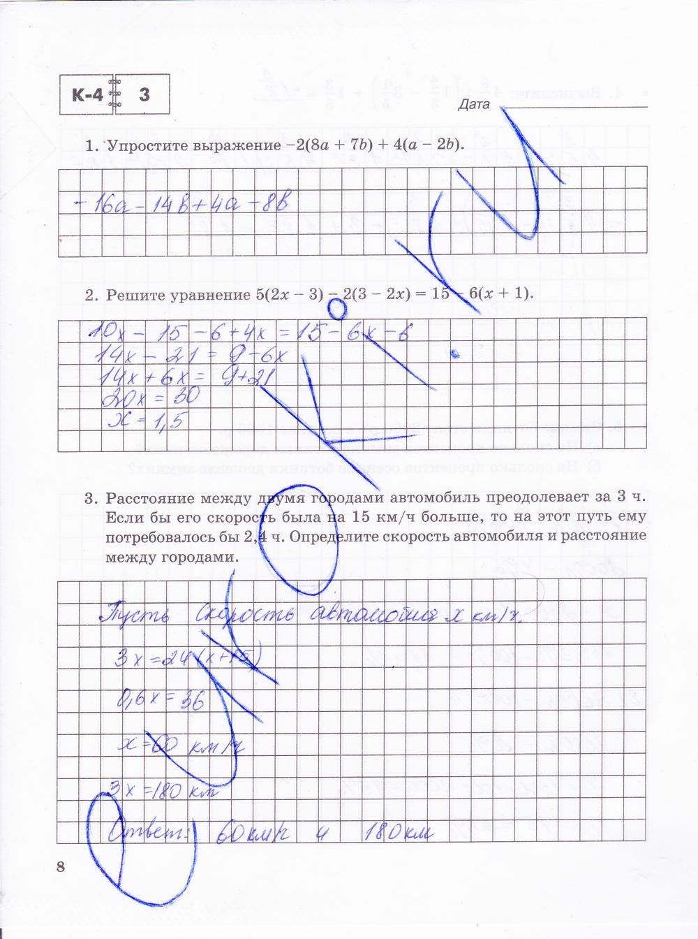 Работ класс по 2 тетрадь 5 для гдз математике зубарева контрольных