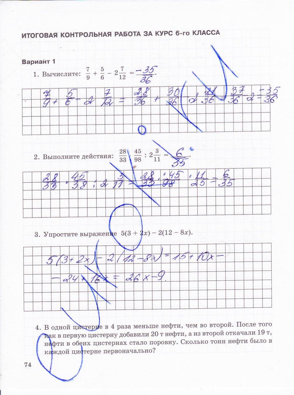 5 работ для 1 математике по тетрадь класс гдз контрольных