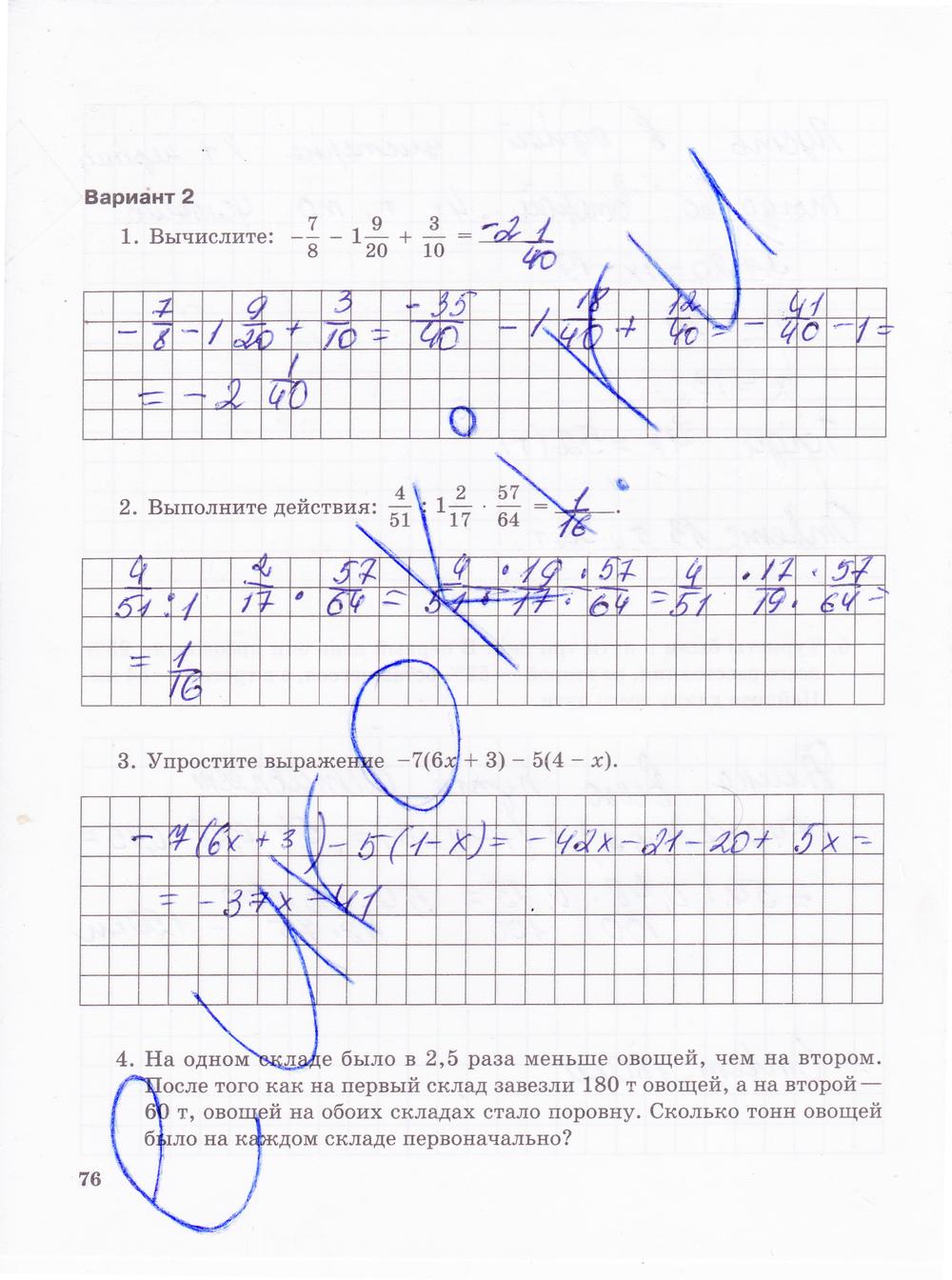 гдз по математике в тетради 6 класс номер 2 зубарева