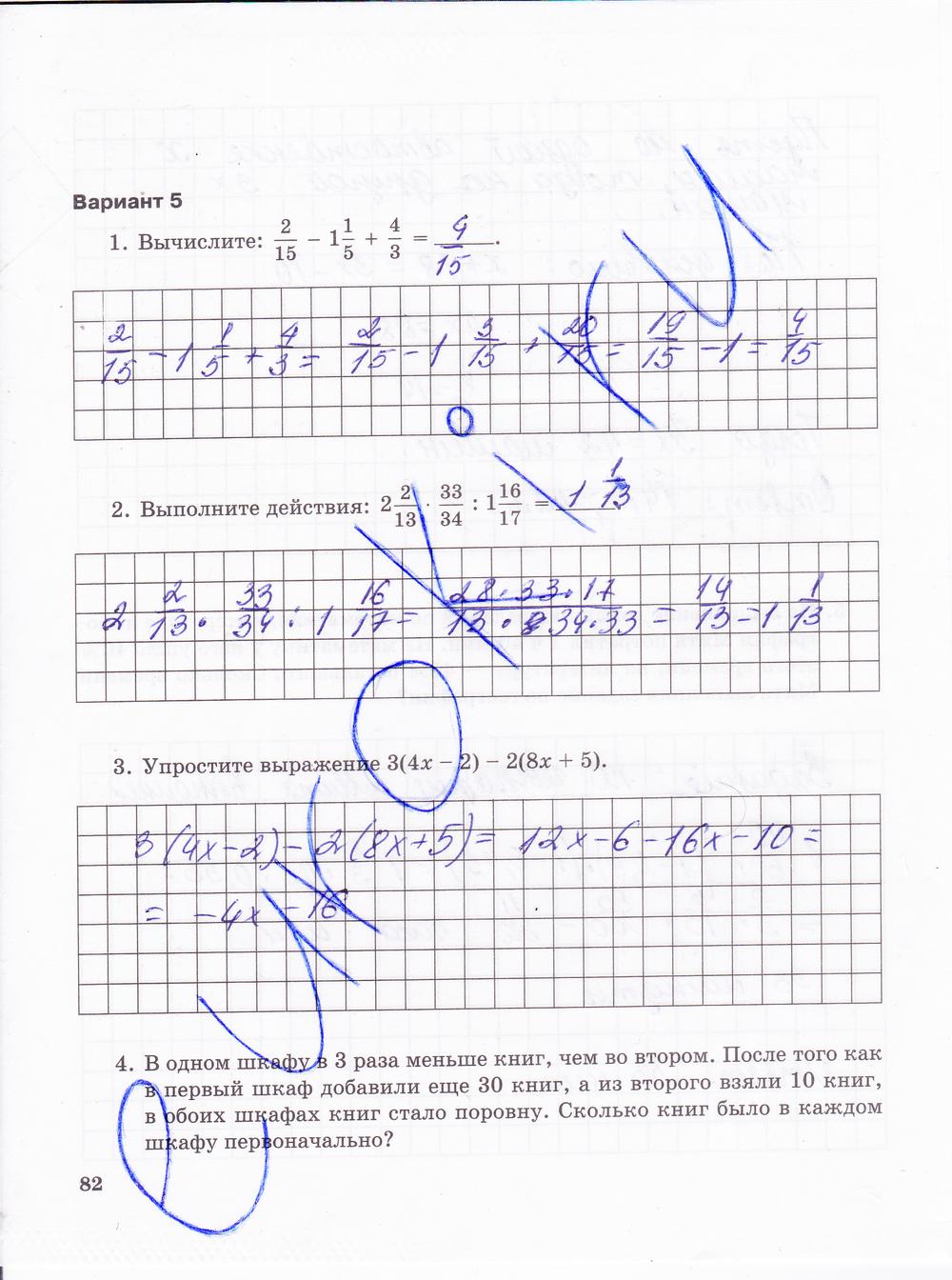 математика работ контрольных гдз тетрадь 6 зубарева класс для