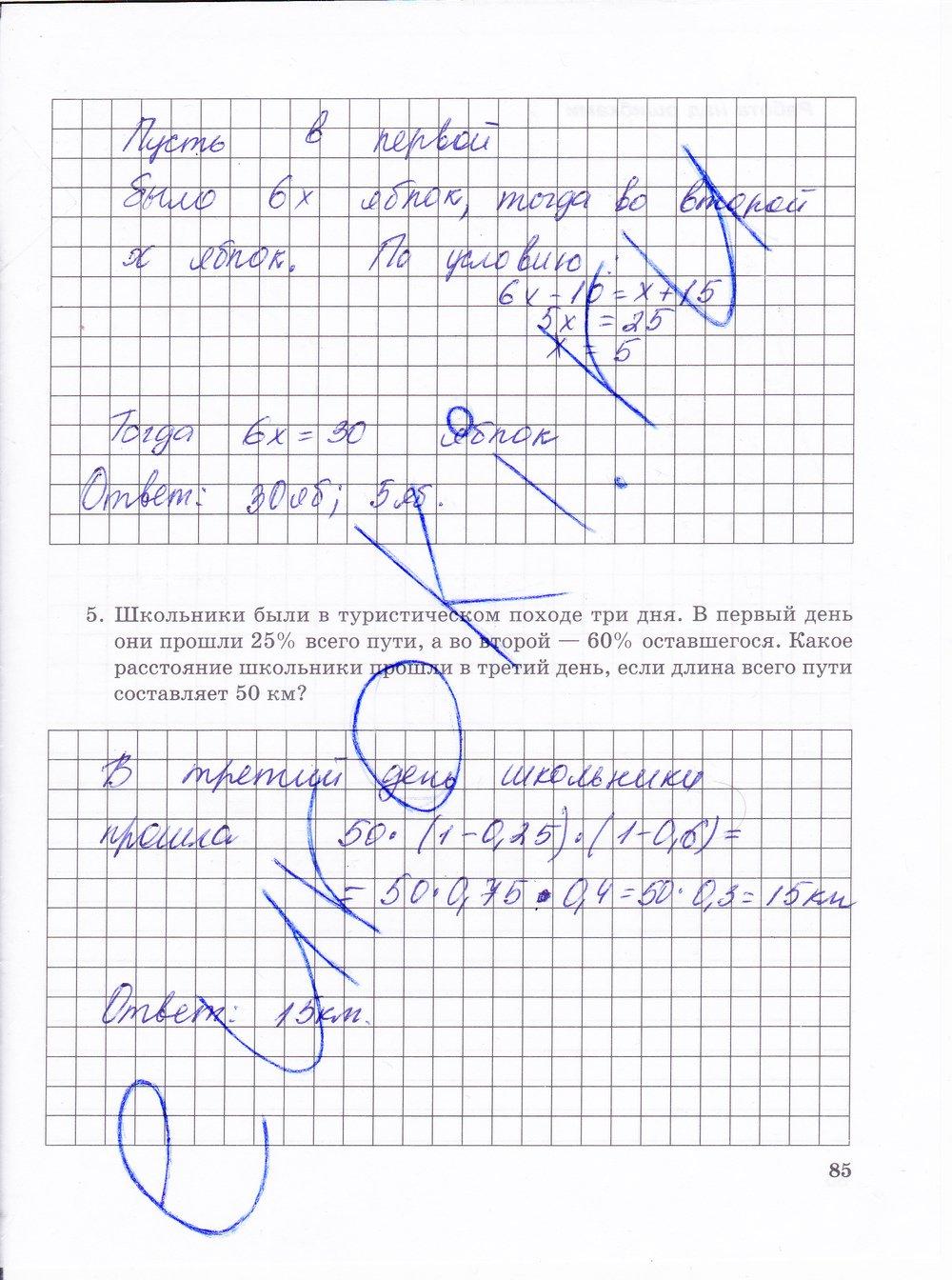 для гдз 2 тетрадь работ математика контрольных
