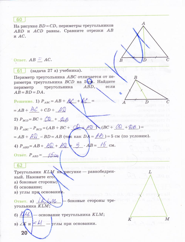 геометрии тематическим по гдз 7 по класс ответы тестам
