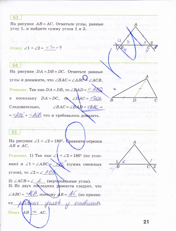 гдз по геометрии г класс бутузов