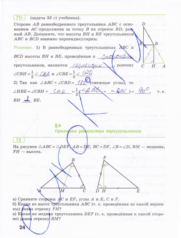 бутузов геометрии гдз класс автор по 7