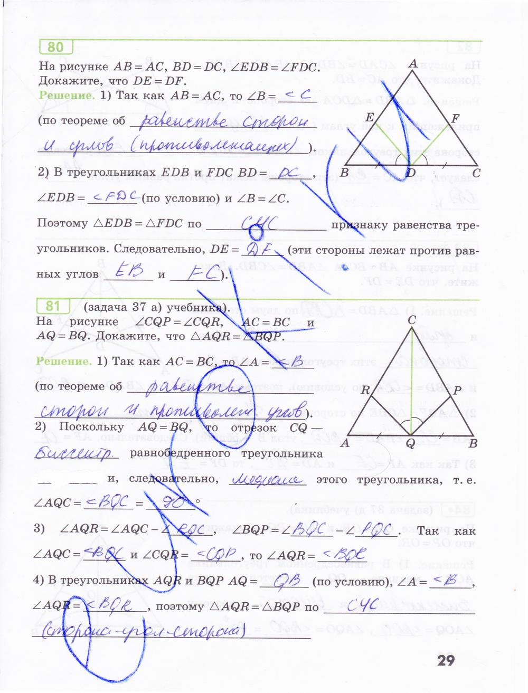 Геометрии 7 по класс кадомцев гдз