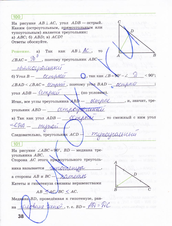 Решебник По Рабочей Тетради Геометрии 7 Класс В Ф Бутузов