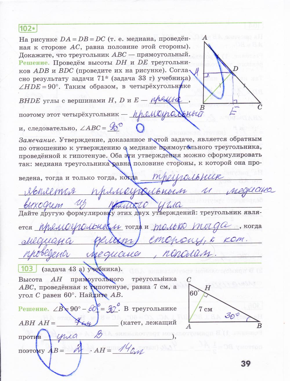 Гдз По Геометрии 7 Класс Бутузов 2018