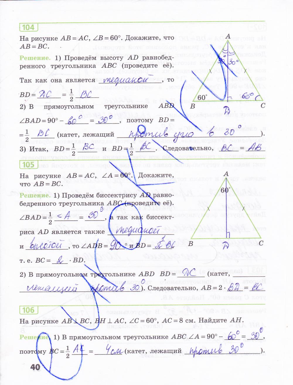 7 класс прасолова кадомцева гдз бутузова геометрия