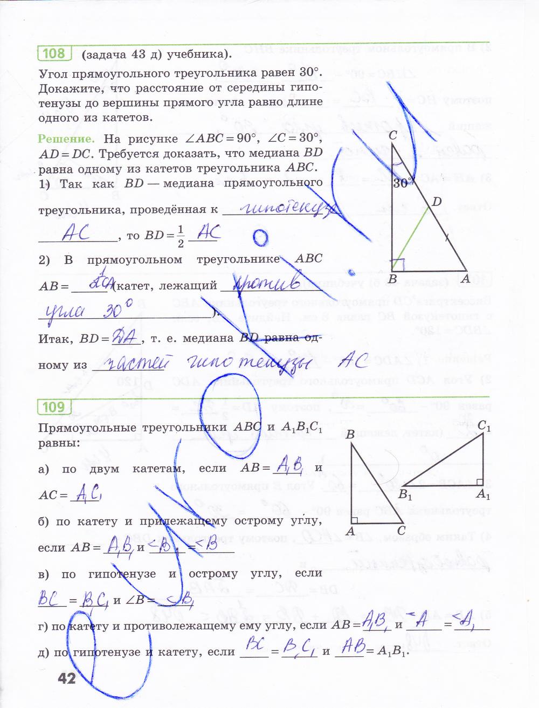Гдз по геометрии 7 класс кадомцев