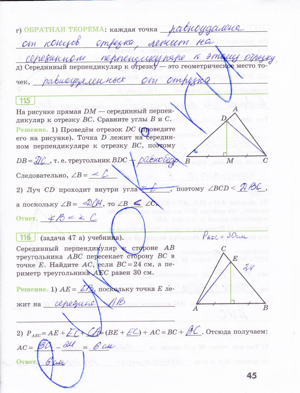 Кадомцев класс гдз по геометрии 7