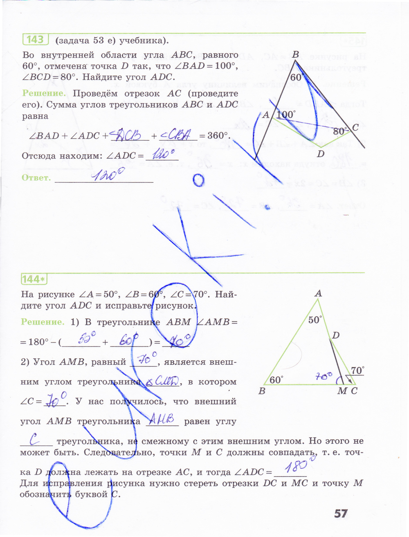 Гдз по геометрии 7 бутузов кадомцев прасолов учебник