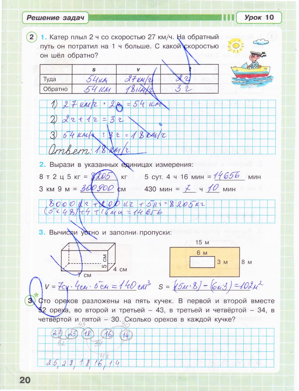 Готовое Домашнее Задание По Математике Петерсон 3 Класс 3 Часть Ответы