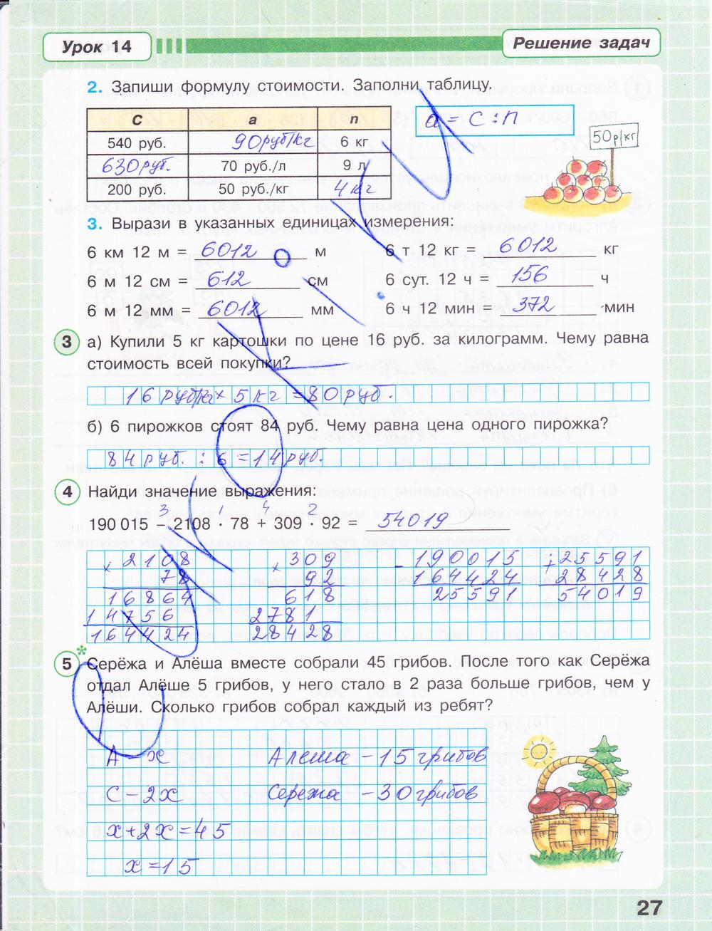 Решебник по математике петерсон 3кпасс 2018
