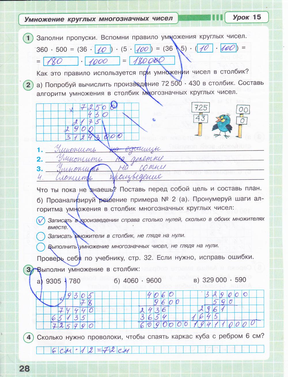 Гдз по 3 класс 1 часть ответы математика