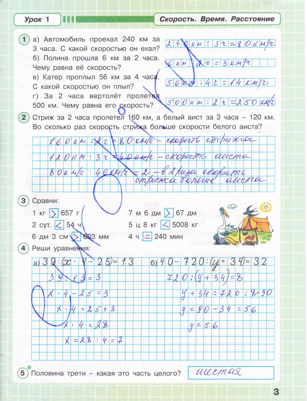 Часть по петерсон готовое задание 3 домашнее 3 ответы математике класс