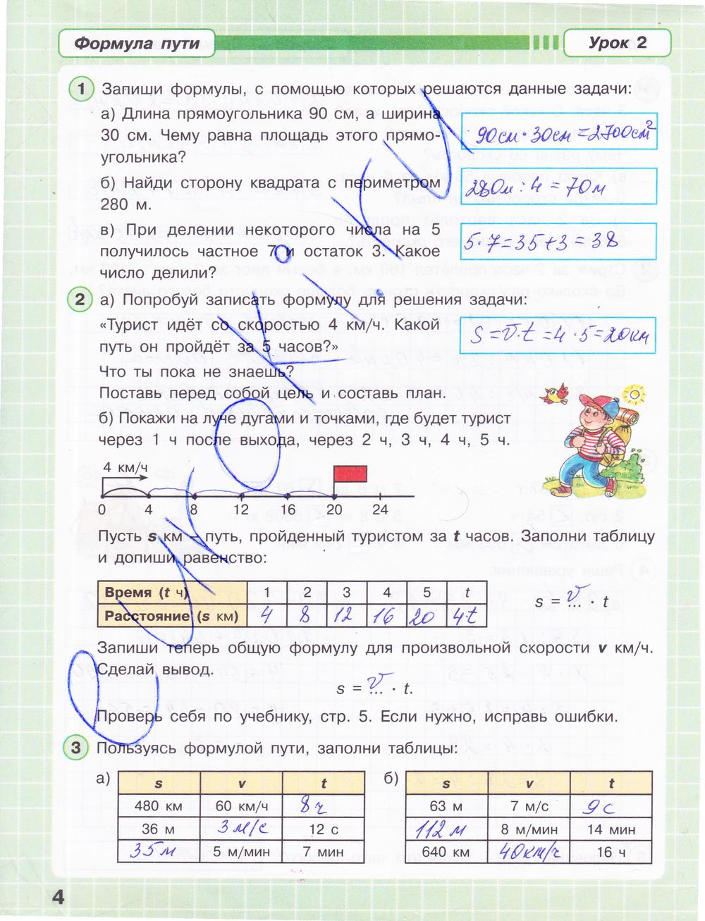 Решебник К Учебнику По Математике Петерсон 3 Класс 3 Часть Ответы
