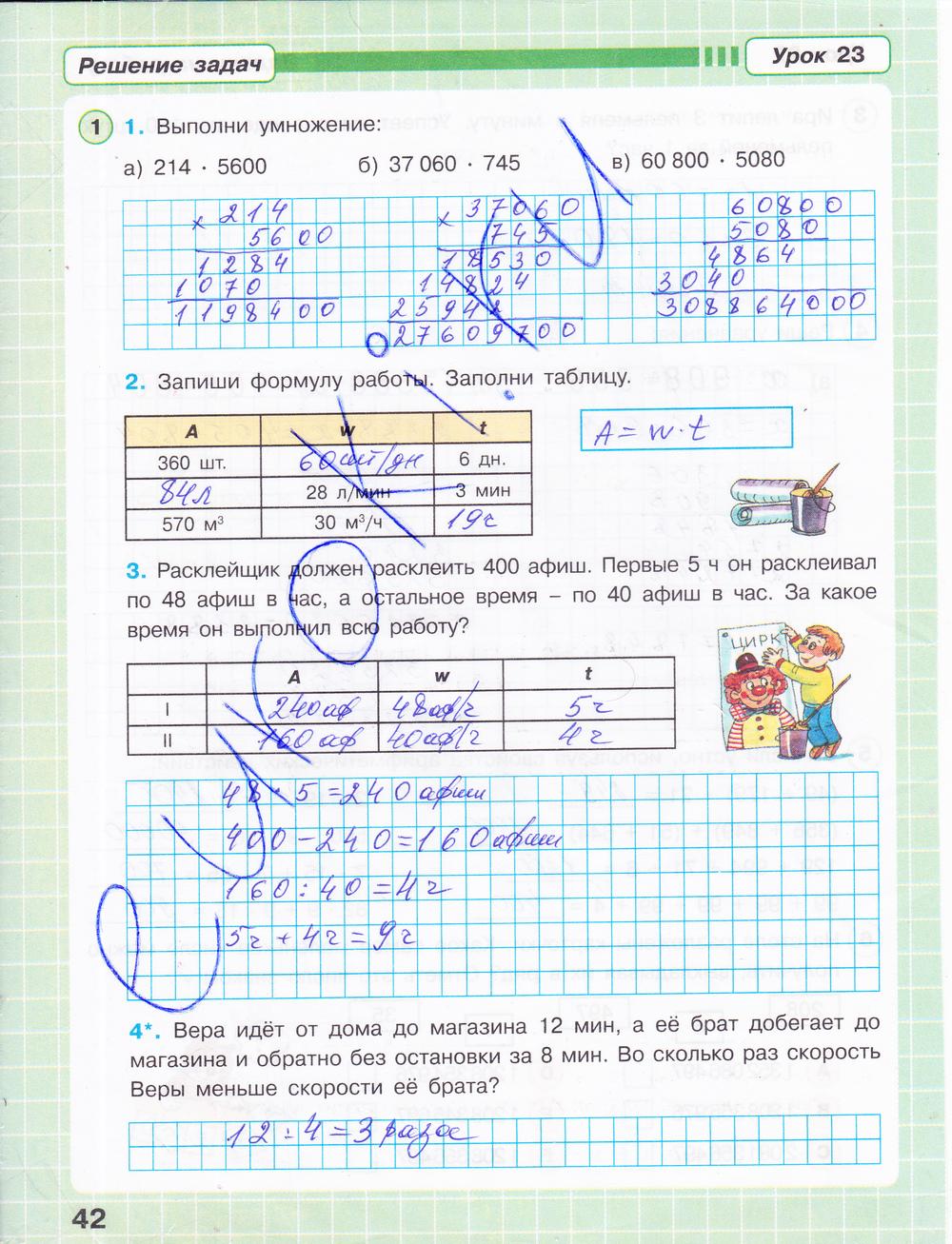 петерсон тетрадь 3 по класс г математике л рабочая гдз решебник