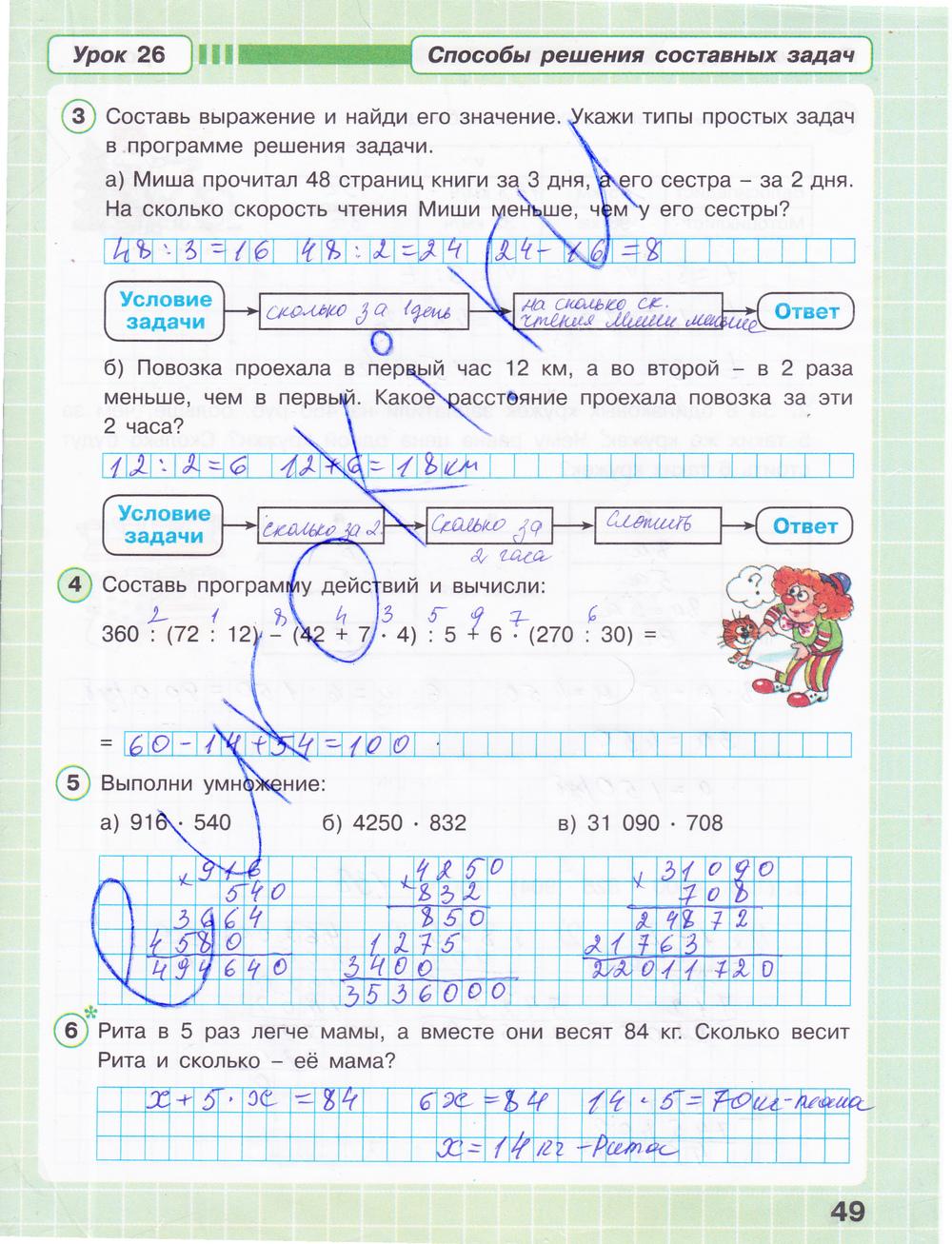 Гдз петерсон 3 класс ответы
