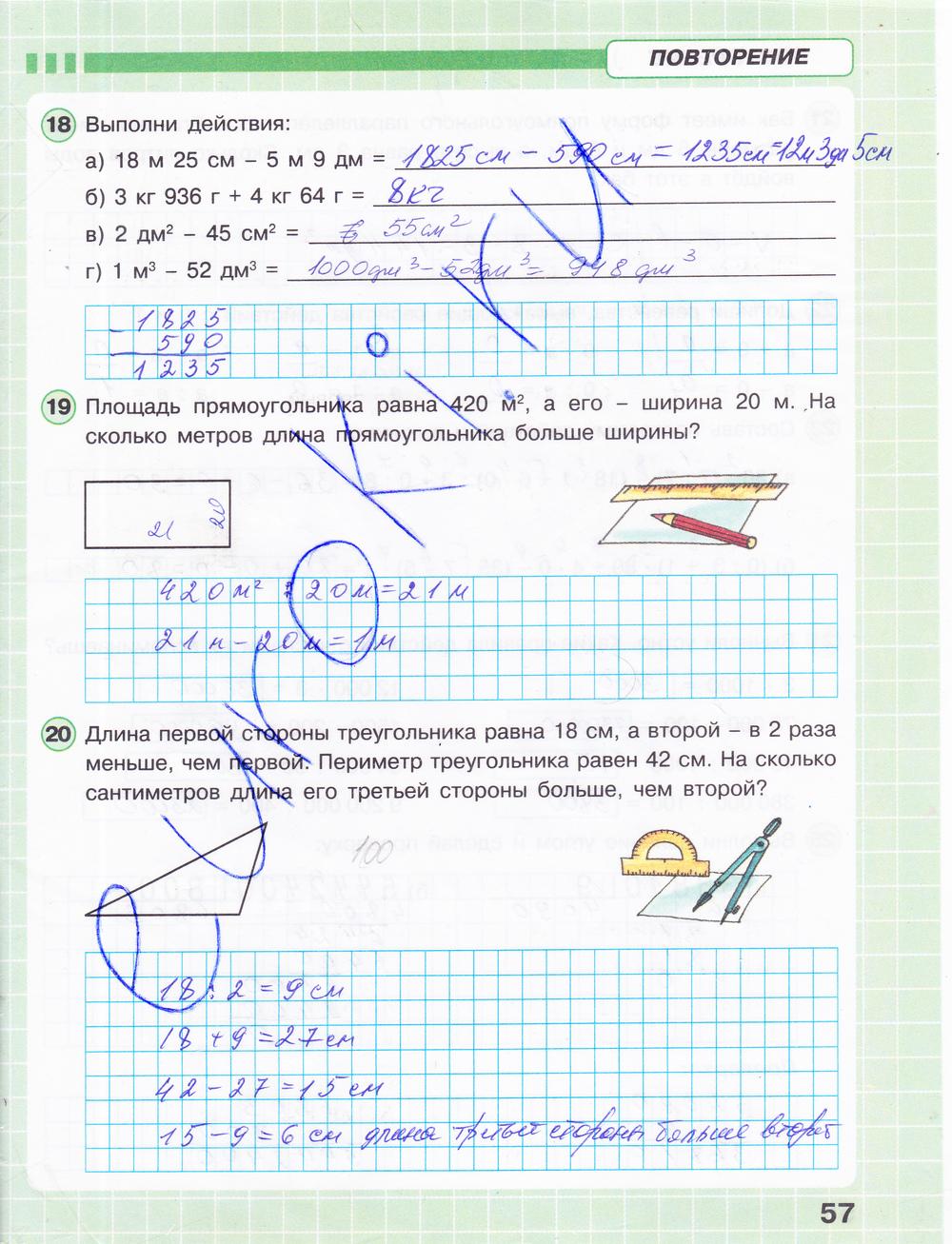 гдз математика 3 класс рабочая тетрадь л г петерсон 3 часть ответы