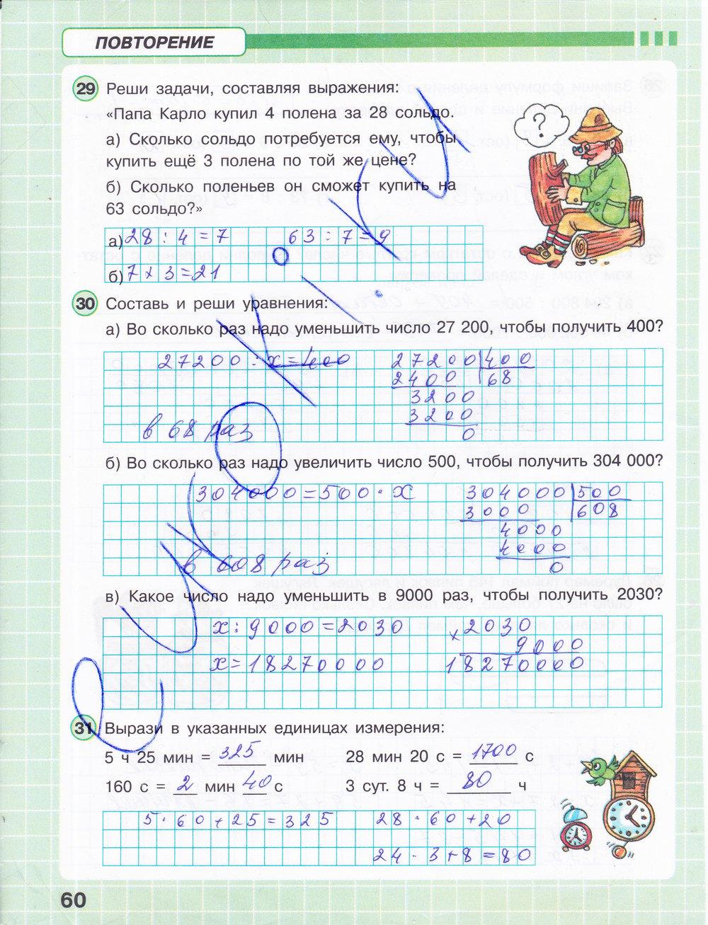 По класс гдз ответы тетрадь часть петерсон л 3 математике г 3