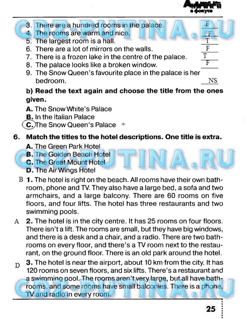 Готовые Домашние Задания По Английскому Языку 5 Класс Ваулина Тетрадь