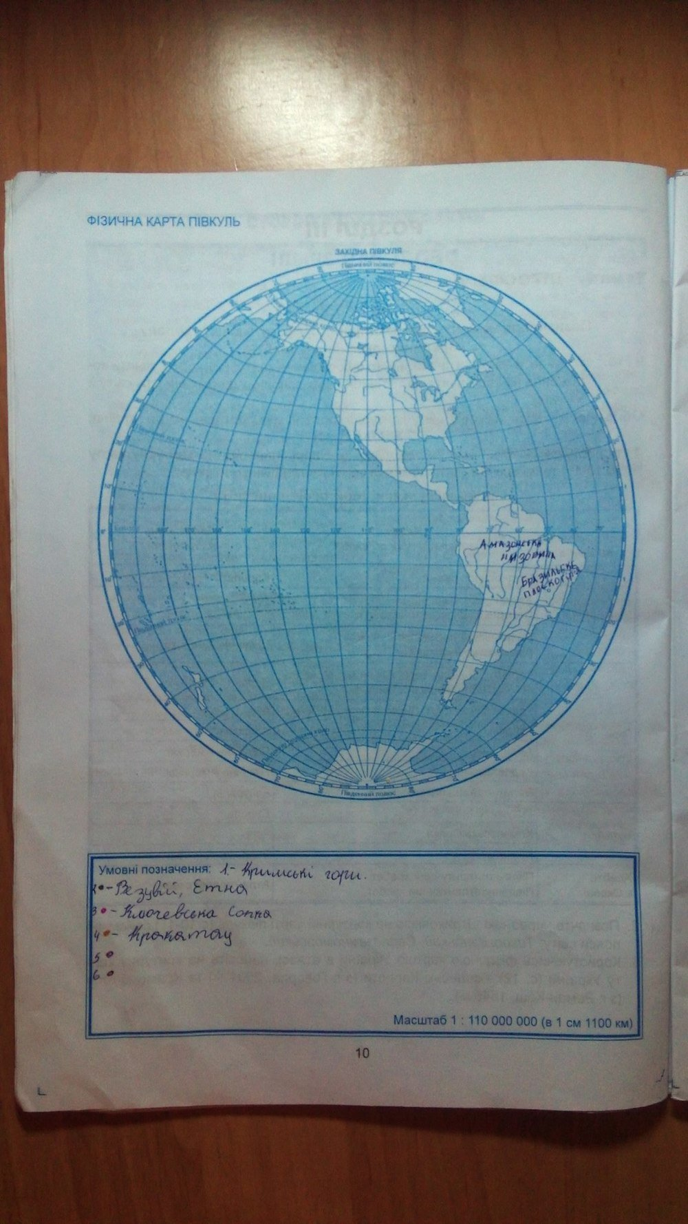 гдз з географії 6 клас зошит для практичних робіт кобернік