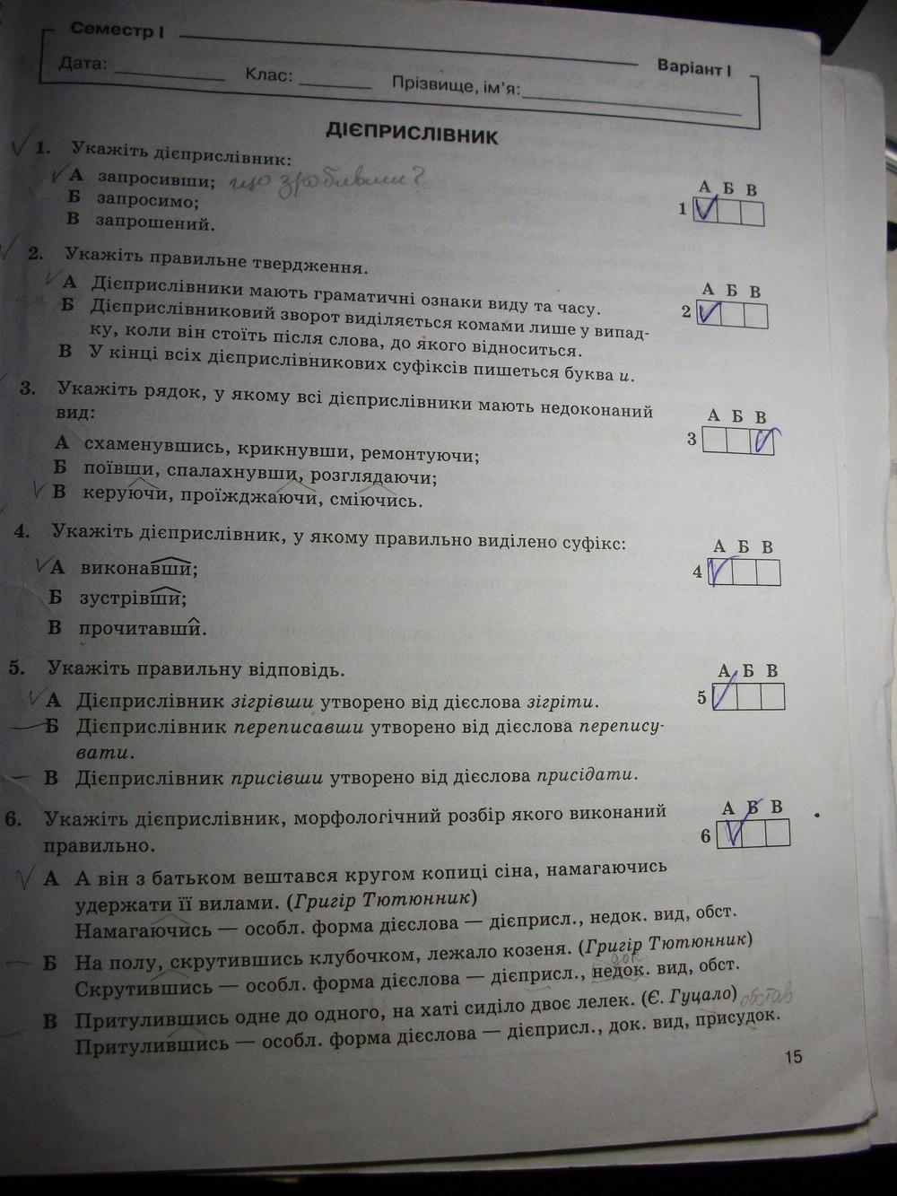 Гдз по укр мове 8 класс жовтобрюх