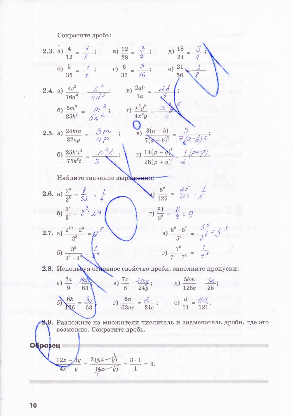 Зубарева алгебре гдз класс тетрадь 8 по часть 1 рабочая