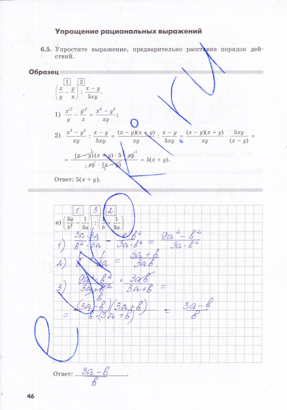 1 рабочая зубарева 8 алгебра часть тетрадь гдз класс