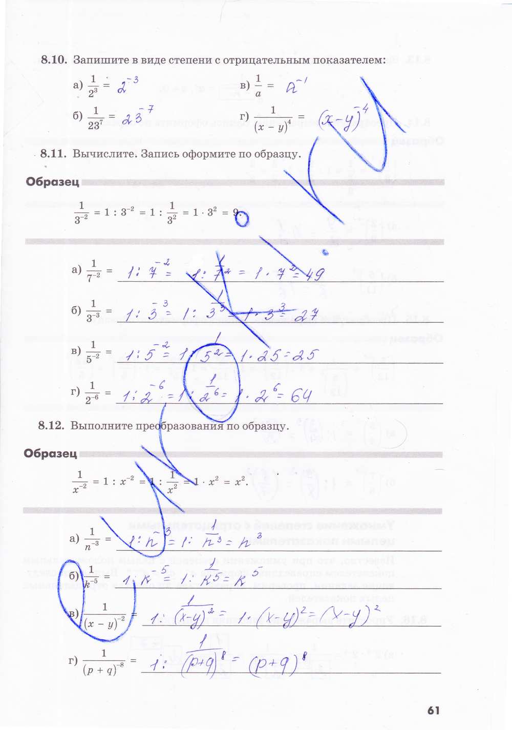 алгебра 8 класс зубарева рабочая тетрадь 1 часть гдз