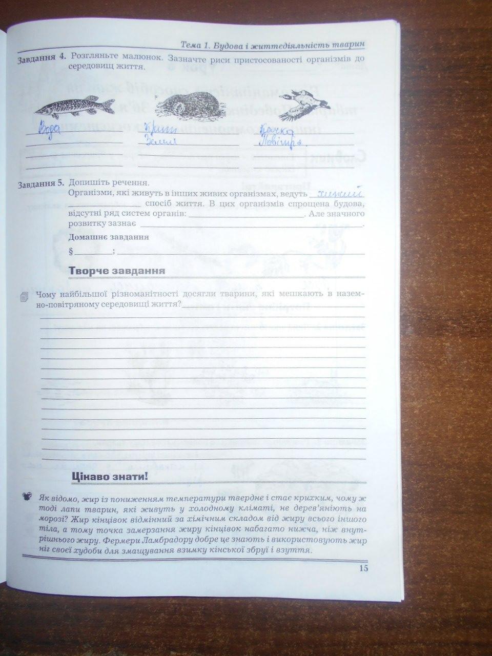 гдз з біології зошит для практичних