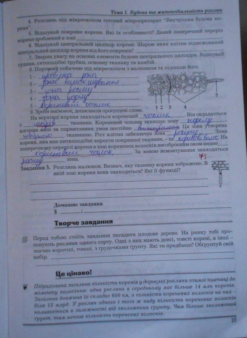 гдз практичний зошит з біології 7 клас