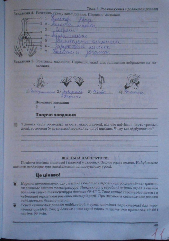 Гдз зошит з біології 7 клас мирна віркун бітюк