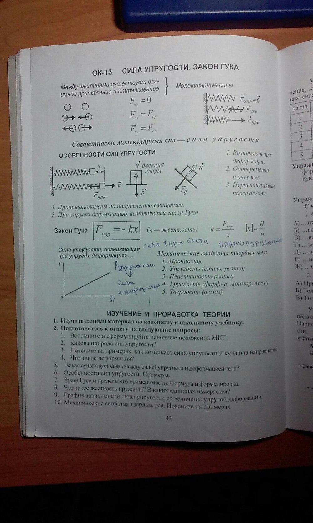 физике тарарина по решебник 8 класс лифарь