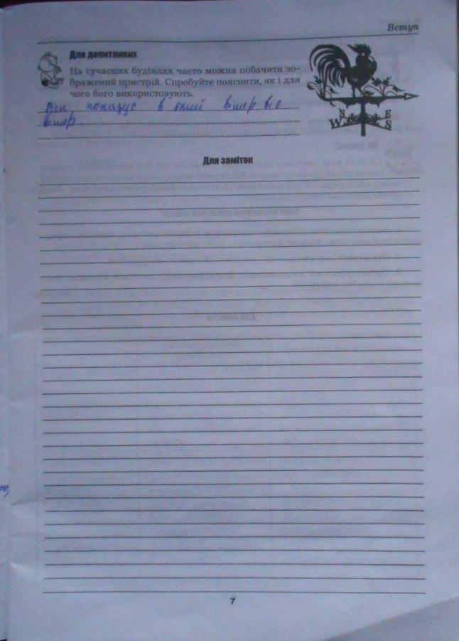 Етика 5 клас робочий зошит вдповд оксана данилевська гдз