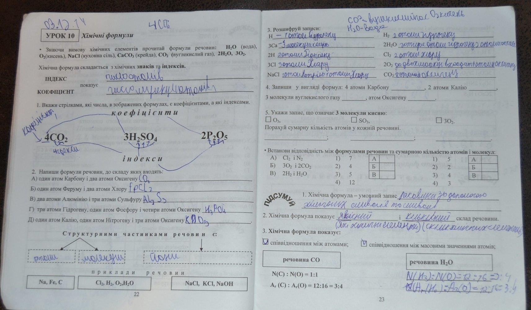 Гдз 7 клас зошит химия
