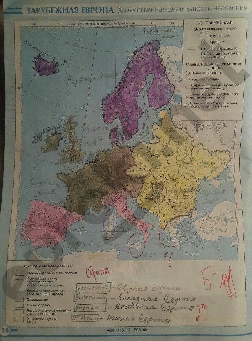 Зарубежная 10 контурные класс гдз европа карты