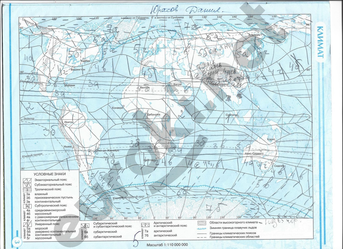 7 географии класс по карта контурная гдз баринов