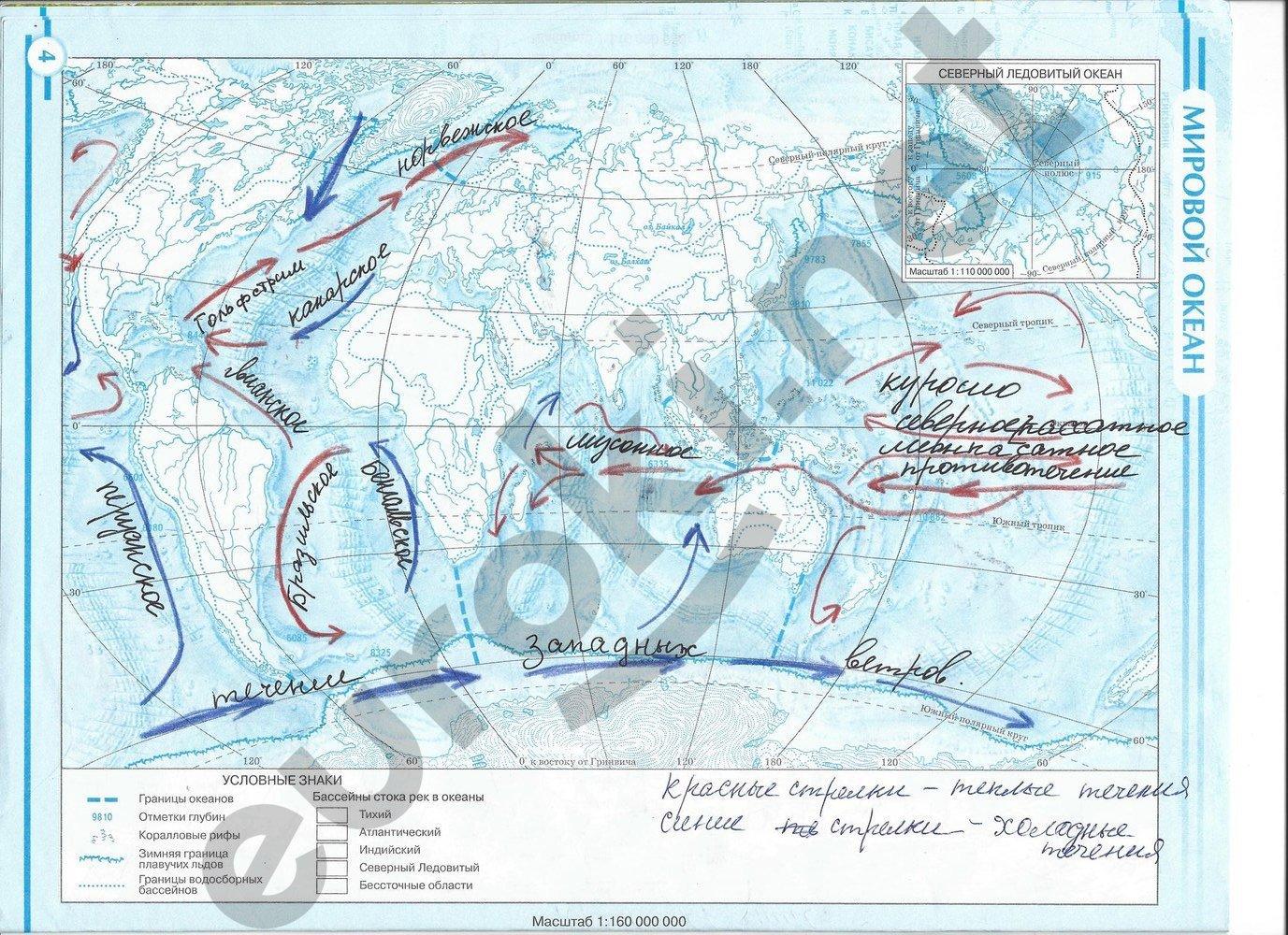 Гдз По Контурным Картам 5 Класс География Курбский