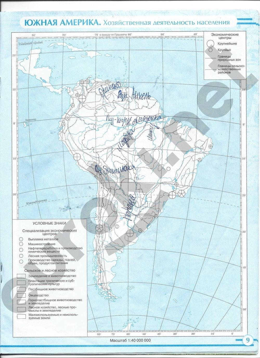 Гдз по контурной карте 8 класс география приваловский