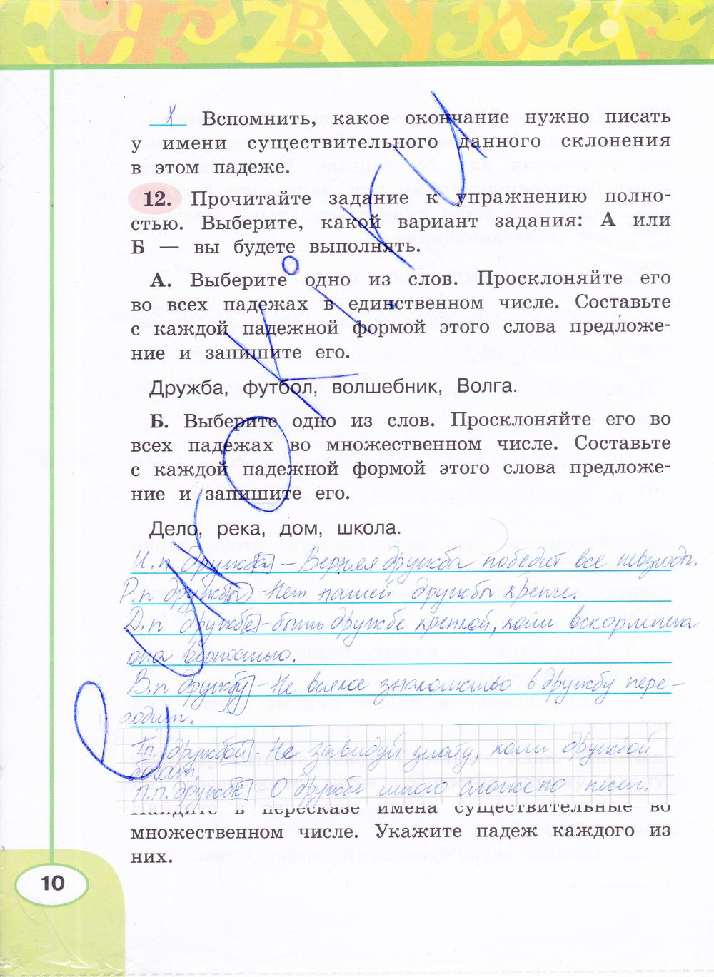 Класс 3 язык решебник л.ф.климанова русский т.в.бабушкина