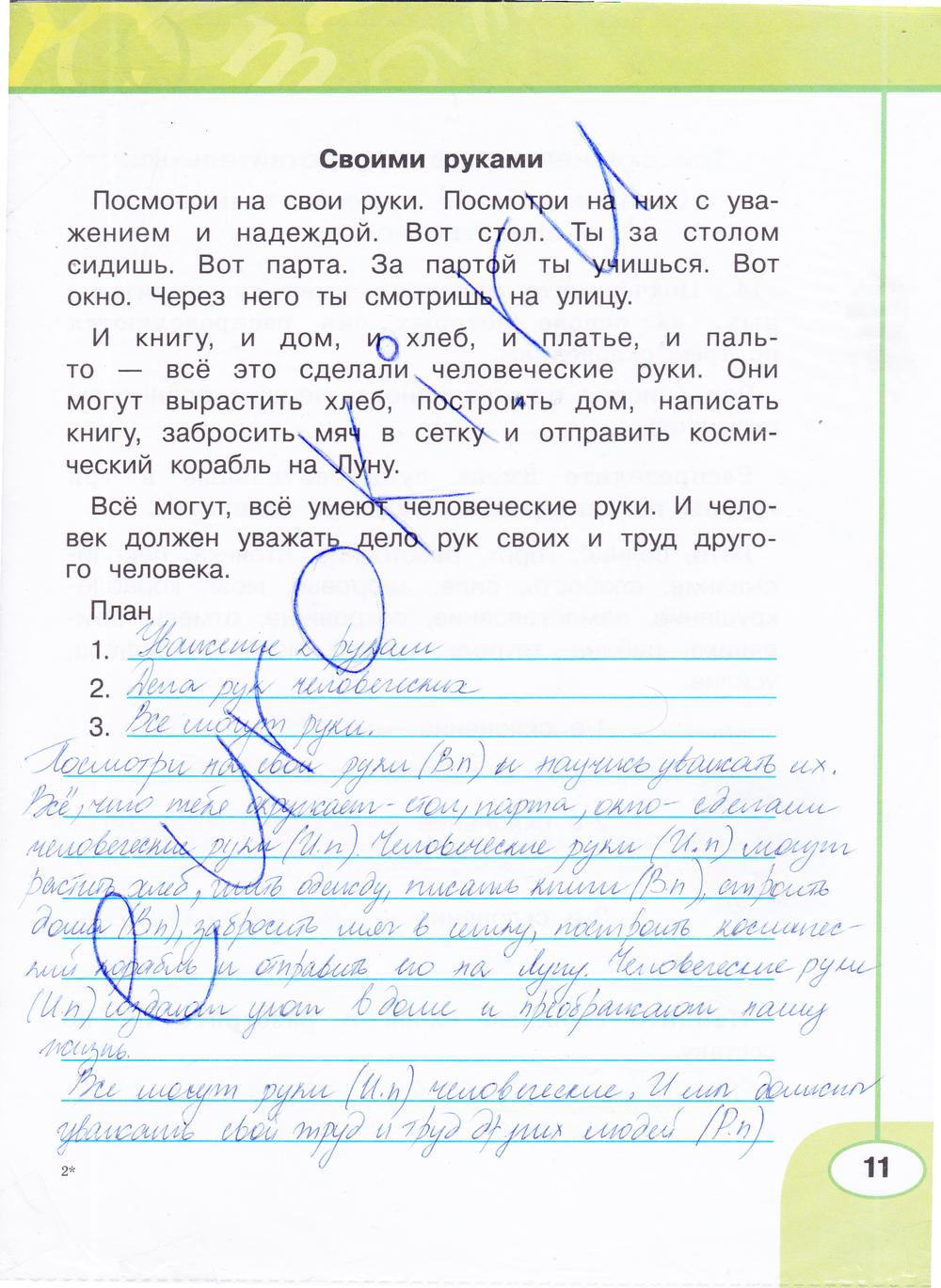 Часть л.ф.климова решебник русскому т.в по 3 бабушкина языку класс 2
