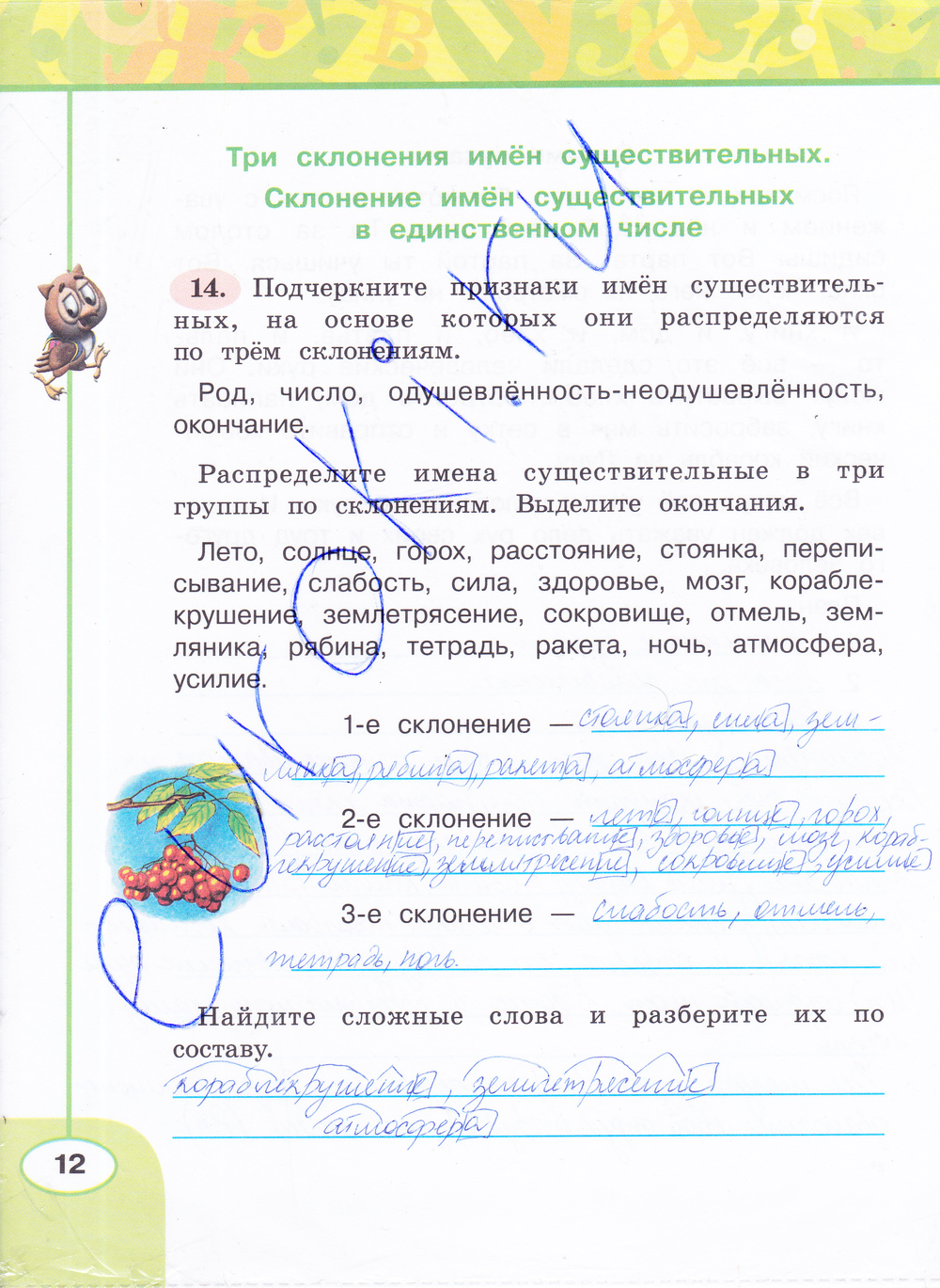 класс языку 2 русскому решебник л.ф.климанова по