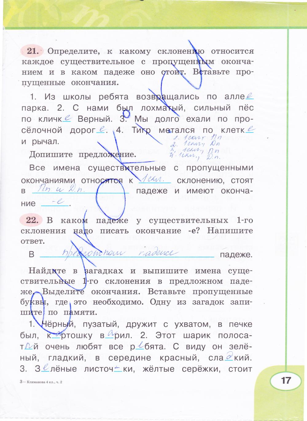 Часть 4 решебник бабушкина класс 2 русского языка решебник климанова